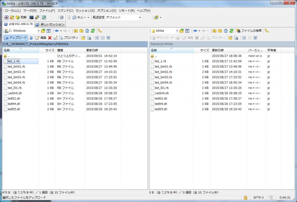 WinSCPファイル転送