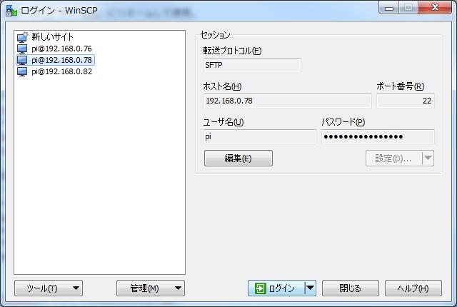 WinSCP 実行